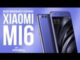 Видеообзор смартфона Xiaomi Mi6