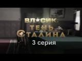 Власик. Тень Сталина 3 серия ( Биографический, Драма ) от 11.05.2017