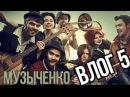Пятый влог Музыченко - Вечерний Ургант, Первый альбом, Сольные концерты, клип ХЛЕ...