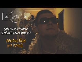 STALON x SiDESHOW- 5 минут назад// parody.