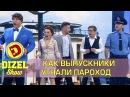 Выпускной зачем школьники угнали пароход Дизель шоу Украина
