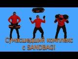 ЛУЧШИЕ упражнений с SANDBAG от простых до невероятных!!! Sandbag Training Complex