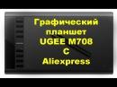 Графический планшет UGEE M708 с Aliexpress