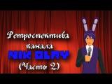 Ретроспектива канала Nik Olay (Часть 2)