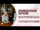 Индивидуальное обучение по астрологии БацзыШкола Натальи Пугачевой
