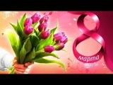 Красивое поздравление с 8 Марта! Видеооткрытка с 8 марта от Натальи Пугачевой