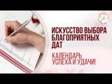 Как выбрать благоприятную Дату по дате рожденияНаталья Пугачева