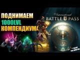 KUDES 1000 LVL / НОВЫЙ СУНДУКИ (ДОБРЫЙ ГАБЕН) ДАЛ ВСЕ!!!!!!!!!!!
