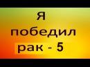 Пошаговые действия в лечении запущенного рака желудка Видео №5