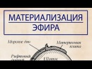 Примеры материализации эфира в вещество снятые на видео