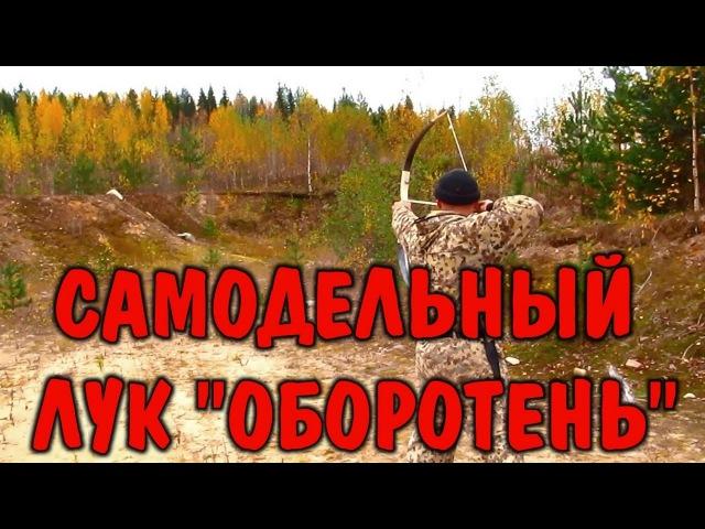 Самодельный охотничий лук «Оборотень». Прототип / Максим Медведев / 04.10.2016