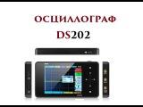 Карманный осциллограф DS202