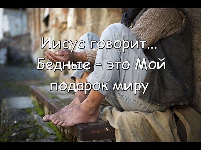 Иисус говорит... Бедные – это Мой подарок миру