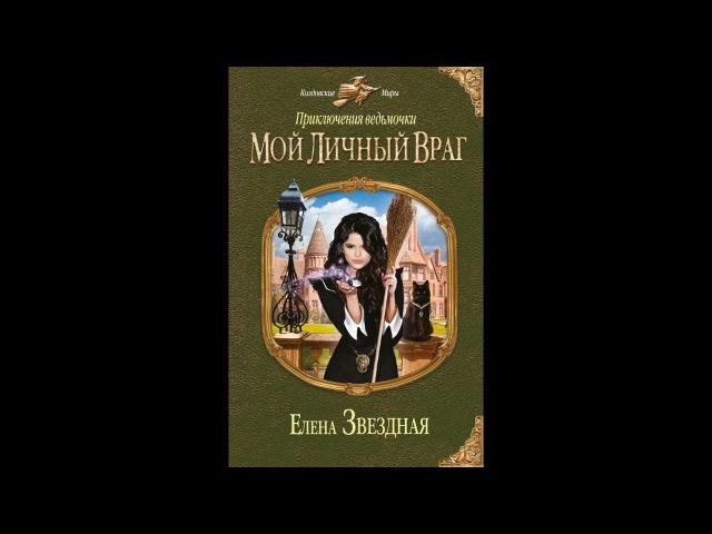 Почитайка: Елена Звездная «Приключения ведьмочки: Мой личный враг»
