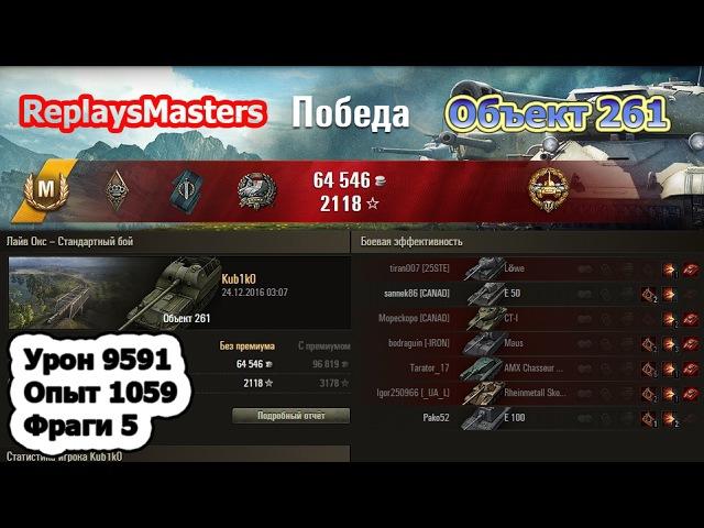 Объект 261 - Мастер, 9591 урона, медаль Гора, основной калибр World of Tanks