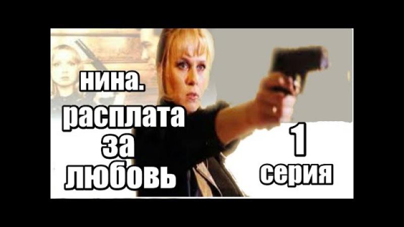 Нина Расплата за любовь 1 серия из 8 детектив драма криминальный сериал