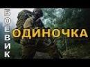 Боевик Одиночка Русские боевики криминал фильмы новинки 2016