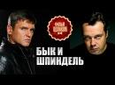Бык и Шпиндель 2015 3 часовой детектив фильм сериал