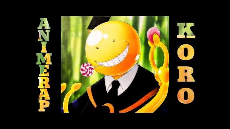 AnimeRap - Реп про Коро Сенсея | Класс Убийц | Koro Sensei Rap 2016