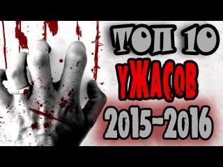 ТОП 10 ЛУЧШИЕ ФИЛЬМЫ УЖАСОВ 2015-2016 ГОДА