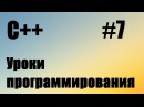 Ввод данных. Cin. Пример. Синтаксис. C для начинающих. Урок 7.