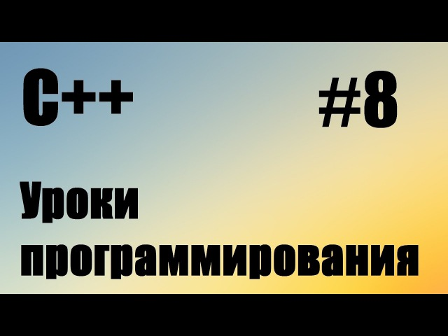 Операторы. Арифметические операции с числами. C для начинающих. Урок 8.