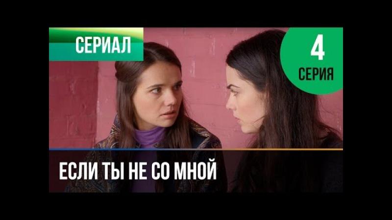 ▶️ Если ты не со мной 4 серия - Мелодрама | Фильмы и сериалы - Русские мелодрамы