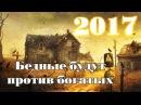 Недовольство! Бедные будут против богатых. Предсказания и пророчества конца света. Апокалипсис 2018