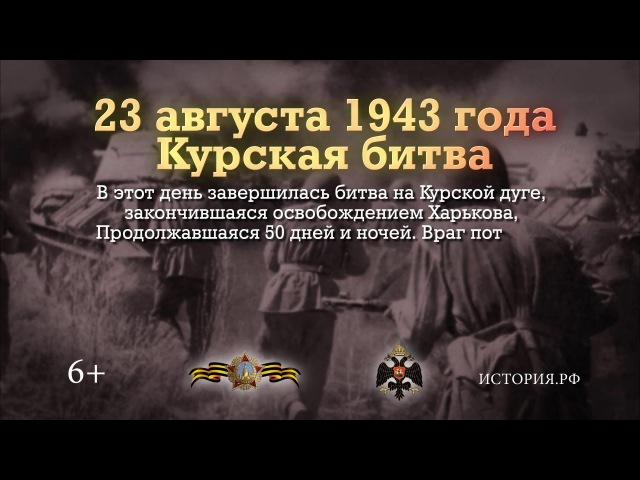 23 августа 1943