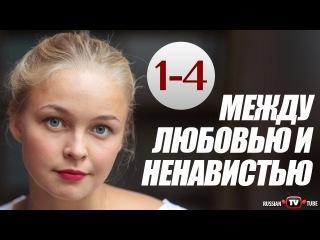 Между любовью и ненавистью 1-2-3-4 серия (2016) Мелодрамы новинки 2016
