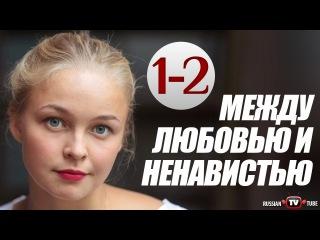 Между любовью и ненавистью 1-2 серия (сериал 2016) Мелодрамы Новинки 2016