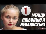 Между любовью и ненавистью 1 серия из 8 (сериал 2016) Мелодрама  Сериалы Новинки 2016
