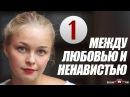 Между любовью и ненавистью 1 серия из 8 (сериал 2016) Мелодрама / Сериалы Новинки 2016