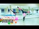 МАХОВОЕ САЛЬТО ВПЕРЕД | Урок акробатики!
