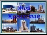 Мой Казахстан (Астана, Алмата, Караганда)