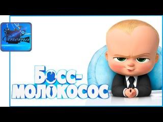 Босс-молокосос / The Boss Baby 2017 Русский Трейлер
