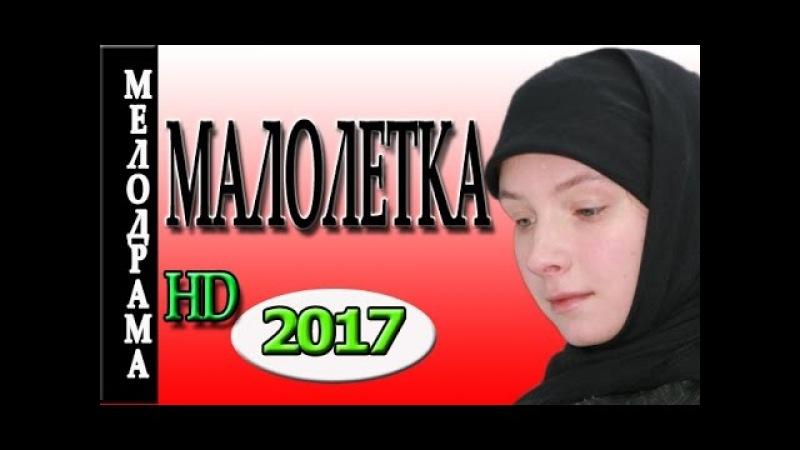 СЕРДЕЧНАЯ МЕЛОДРАМА МАЛОЛЕТКА 2017 Мелодрамы 2017 русские новые