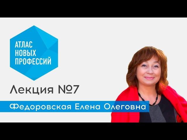 Лекция №7, Федоровская Е.О. - Атлас новых профессий