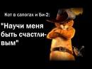 Кот в сапогах и Би-2 - Клип на песню Научи Меня Быть Счастливым (New Version)