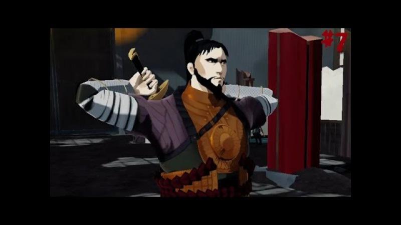 Aragami Генерал Хикару Пятый талисман тёмный кинжал 7