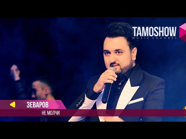 Зеваров - Не молчи / Tamoshow Music Awards 2017