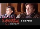 Бандитский Петербург Барон 2000 5 Серия