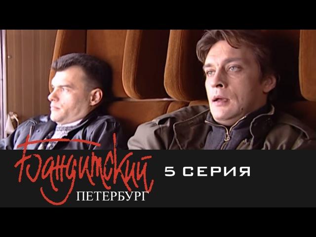 Бандитский Петербург: Барон (2000) | 5 Серия