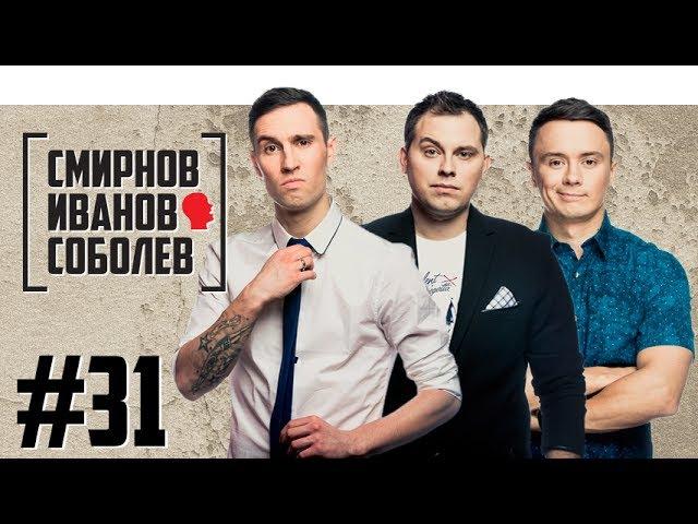 Смирнов, Иванов, Соболев. Самое информативное интервью