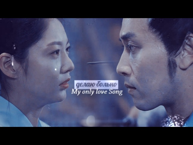My only love song»делаю больно (Il Yong/Soo Jung/On Dal) For FL