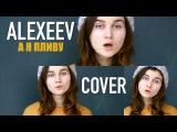 ALEKSEEV - А Я ПЛИВУ (orig. by Ірина Білик) cover | Jerry Heil