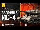Загляни в реальный танк ИС 4 Часть 1 В командирской рубке
