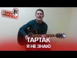 Тартак Я не знаю live cover. Всеволод Нестайко #ShowYourself