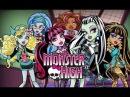 Концерт Монстер Хай. Monster High на сцене