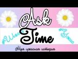 AskTime Видео с вопросами Моя ужасная история